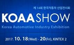 2017年韩国(首尔)国际汽配展览会KOAA SHOW
