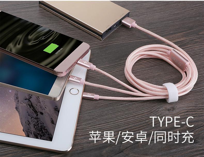 一拖三多功能数据线iPhone5s 6多头安卓乐视type-c充电线器 7