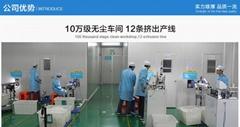 东莞市裕天硅橡胶科技有限公司