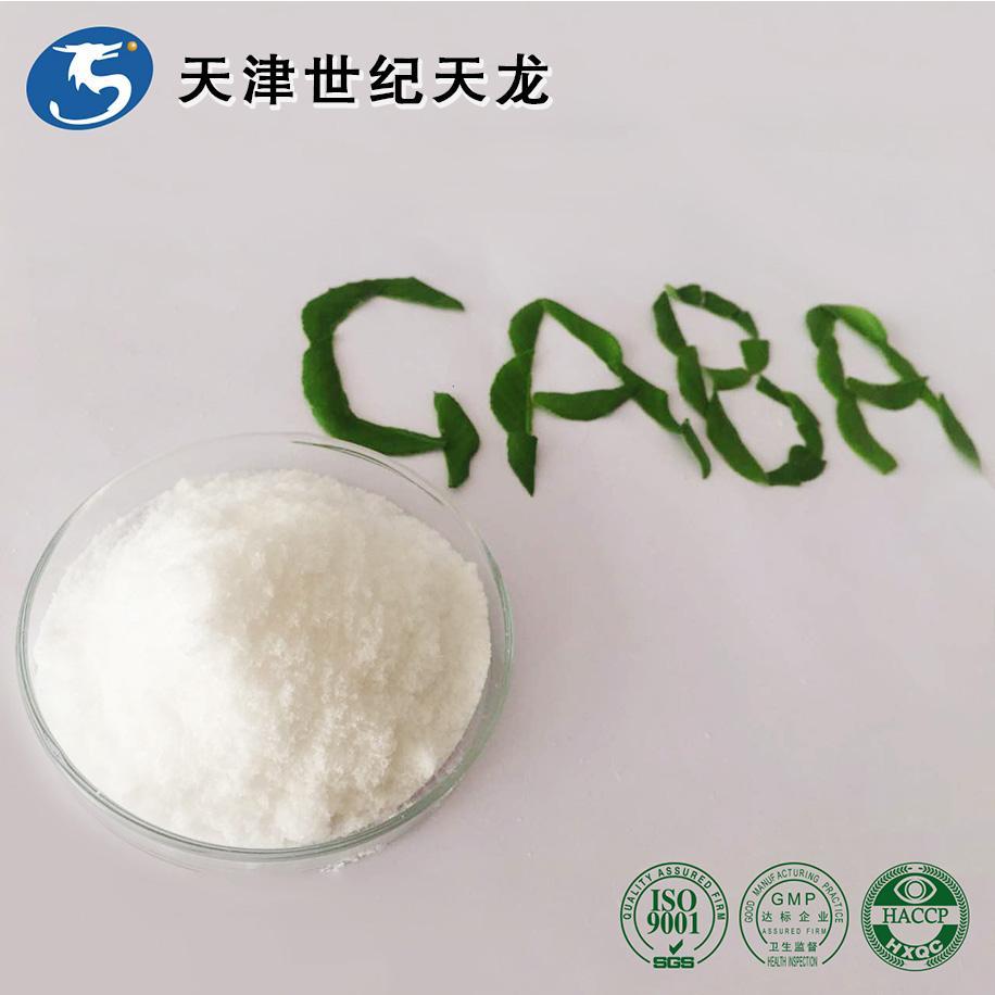 厂家供应食品级发酵γ氨基丁酸(gaba)98% 2