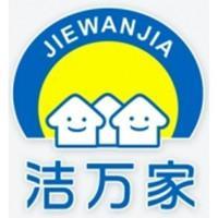 GAOAN CITY JIEWANGJIA DAILY PRODUCT MANUFACTURING CO.,LTD.