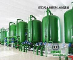 印染污水制理活性炭过滤器