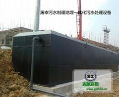 屠宰污水制理地埋一体化污水处理设备