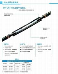 3M冷缩电缆中间接头