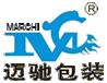 广州迈驰包装设备有限公司五百强企业长期供应商
