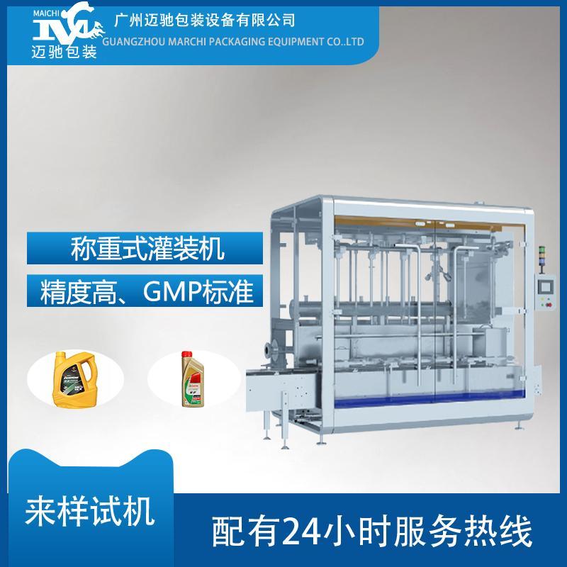 稱重式潤滑油灌裝機 1