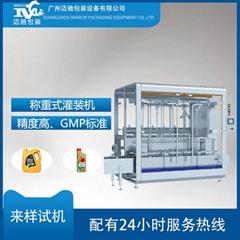 Weighing Liquid Filling Machine