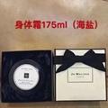 Best quality 1-1 jo malome body cream