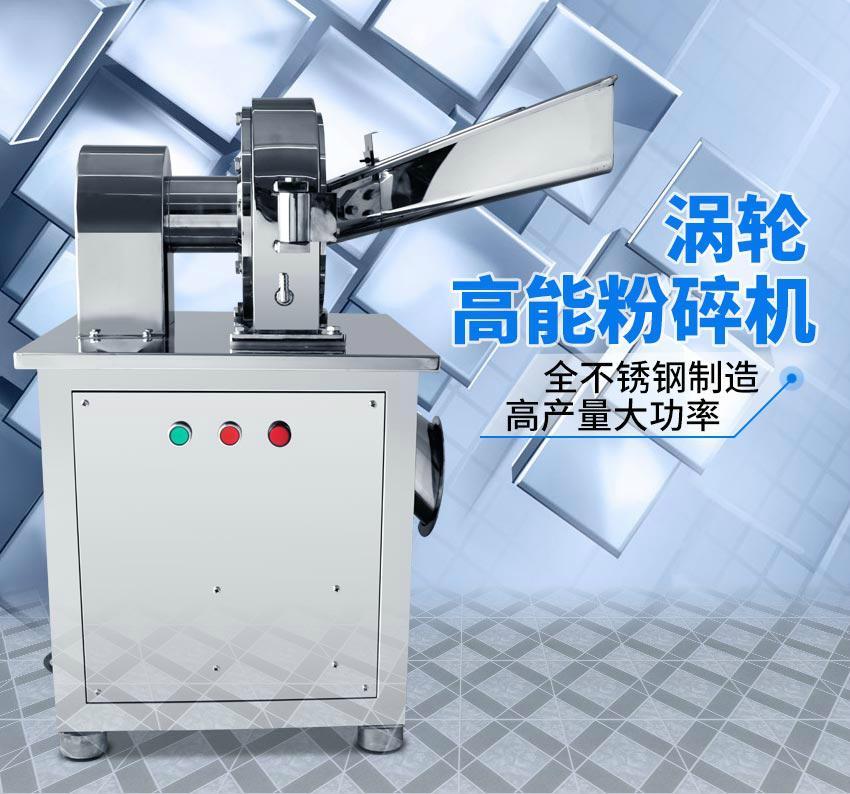 东莞化工厂专用粉碎机 2