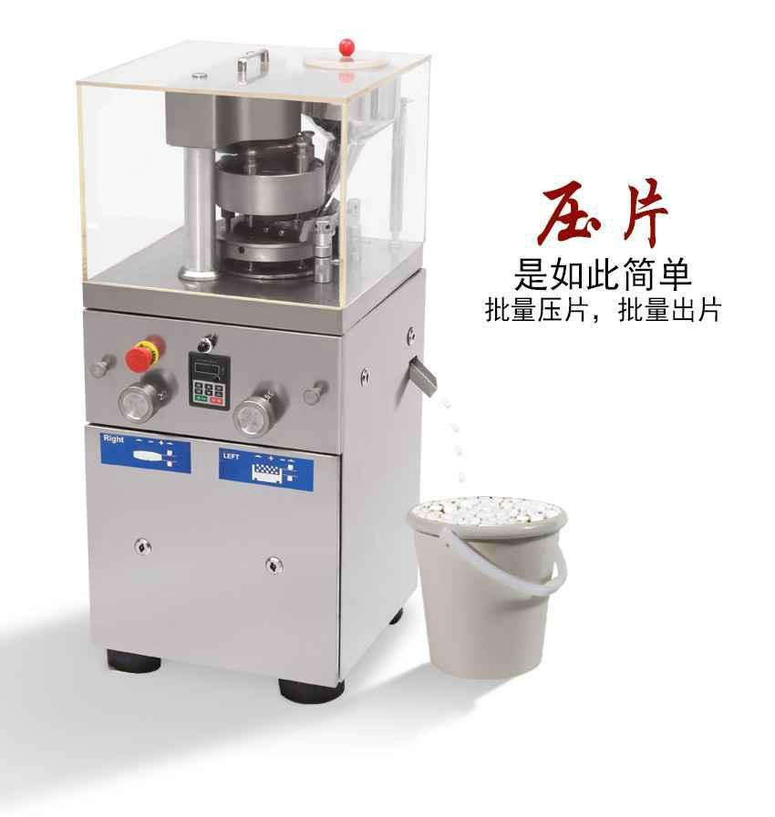 湖南实验室专用压片机 1