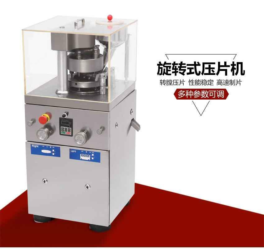 湖南实验室专用压片机 4