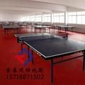 廠家直銷巴彥卓爾乒乓球運動地板 1