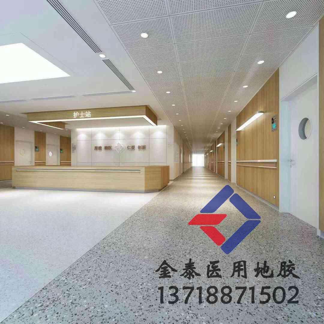 廠家直銷赤峰醫用PVC塑膠地板 1