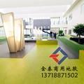 廠家直銷北京辦公室塑膠地板