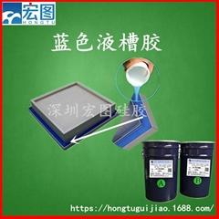 空氣過濾器鋁框密封用的液槽膠