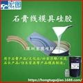 石膏腰線模具硅膠橡膠 3