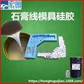 石膏腰線模具硅膠橡膠 5