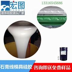 易操作耐燒的石膏線模具硅膠
