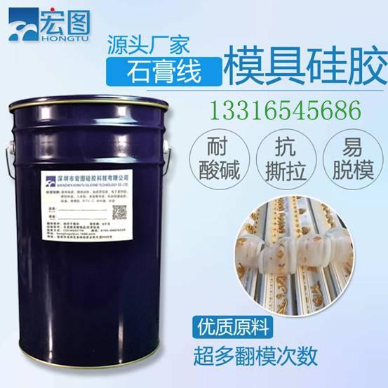 高強度房屋裝修材料石膏線模具硅膠 1