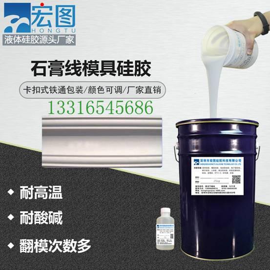 高強度房屋裝修材料石膏線模具硅膠 2