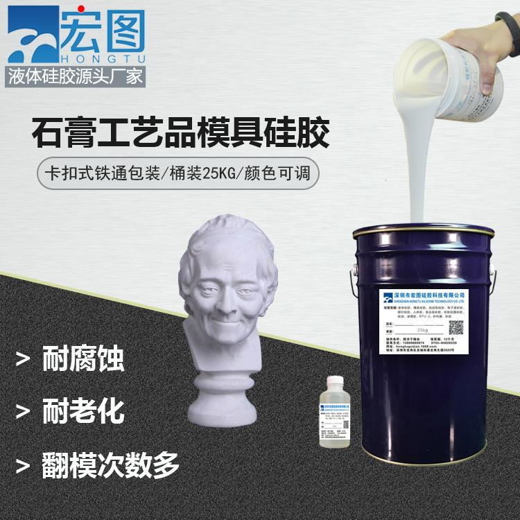 供應抗撕抗拉石膏工藝品用的模具硅膠 2