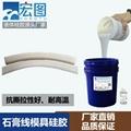 供應抗撕抗拉石膏工藝品用的模具硅膠 3