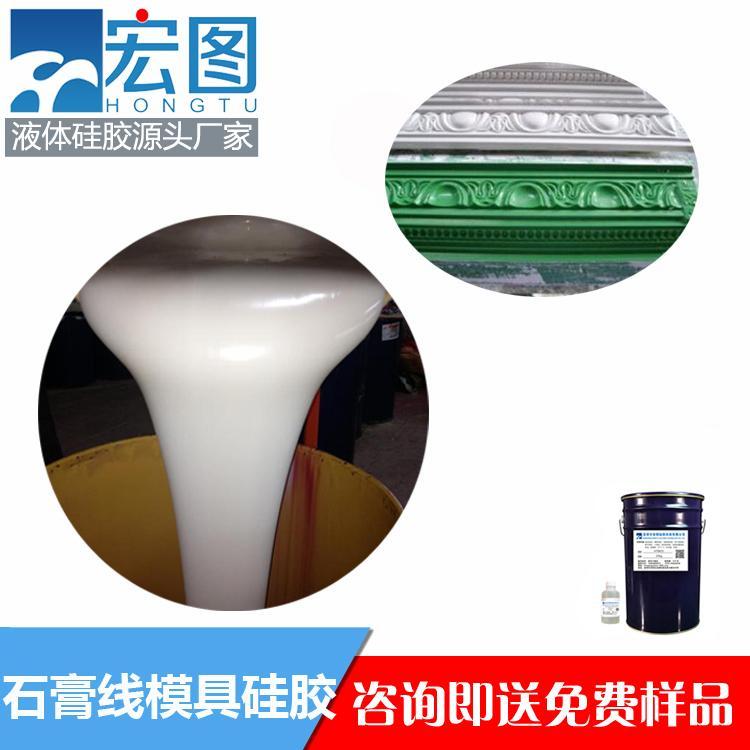 供應抗撕抗拉石膏工藝品用的模具硅膠 4