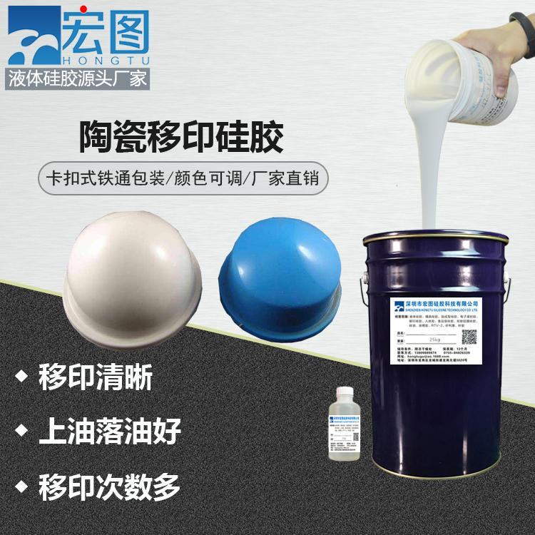 廠家供應膠質細膩移印圖畫清晰的陶瓷移印硅膠 1