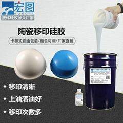 廠家供應膠質細膩移印圖畫清晰的陶瓷移印硅膠