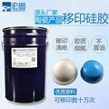 廠家供應膠質細膩移印圖畫清晰的陶瓷移印硅膠 2