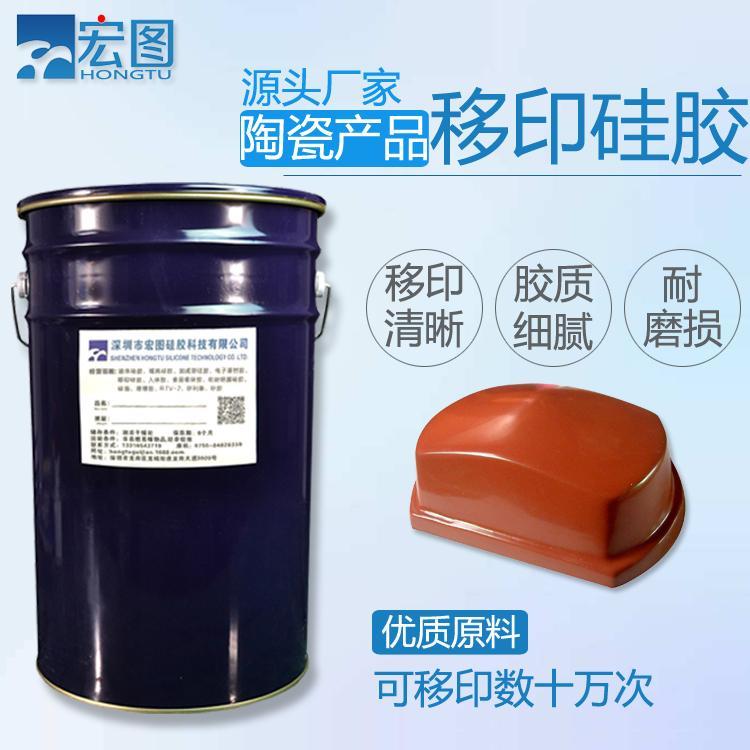 廠家供應膠質細膩移印圖畫清晰的陶瓷移印硅膠 3