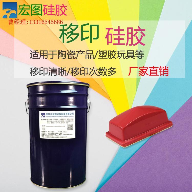專用於不規則圖案印刷陶瓷移印硅膠 1