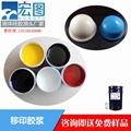 专用于不规则图案印刷陶瓷移印硅胶