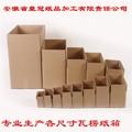 皇冠包装批发纸箱尺寸瓦楞纸箱最新价格 3