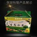 皇冠包装印刷折叠纸箱纸品包装装潢 3
