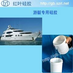 汽車船舶開發專用液體硅橡膠