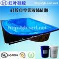 硅膠真空袋專用液體加成型硅膠