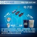 LED顯示屏及控制模塊專用電子灌封膠 2