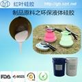 廚具及生活用具硅膠制品原料環保