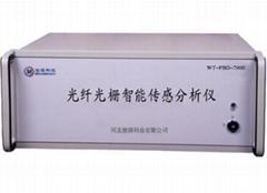 廠家直銷光纖光柵智能傳感分析儀