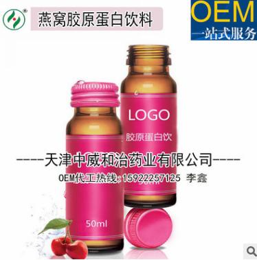 燕窩膠原蛋白飲料代加工 1