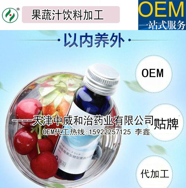 植物果蔬汁飲料OEM代加工 1