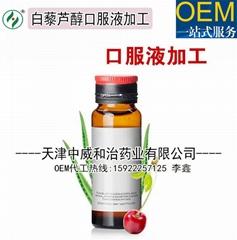 红酒提取物白藜芦醇口服液代加工