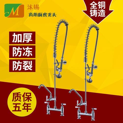 外貿出口商用廚房專用高壓花灑水龍頭 1