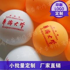 小批量定製三星乒乓球可加印logo