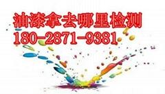 深圳油漆检测中心