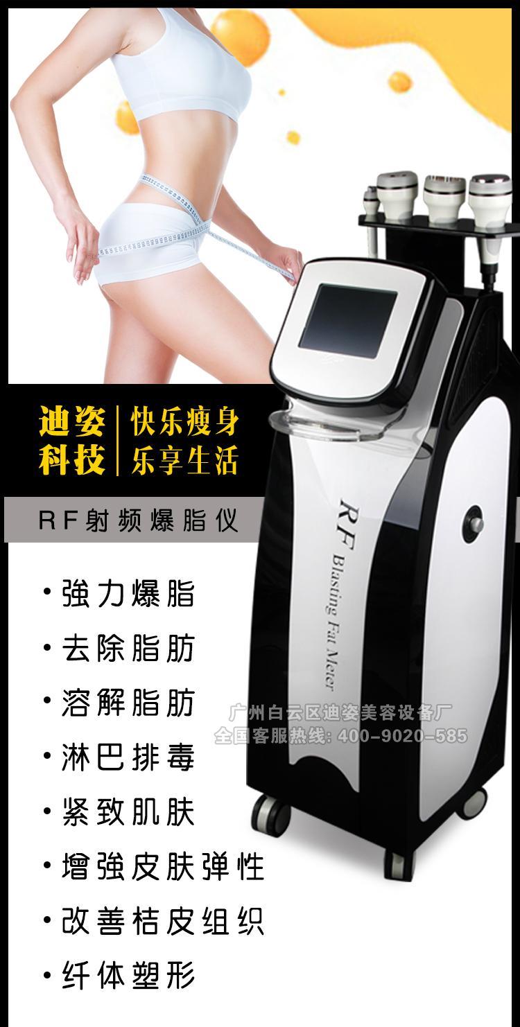RF射频爆脂仪 4