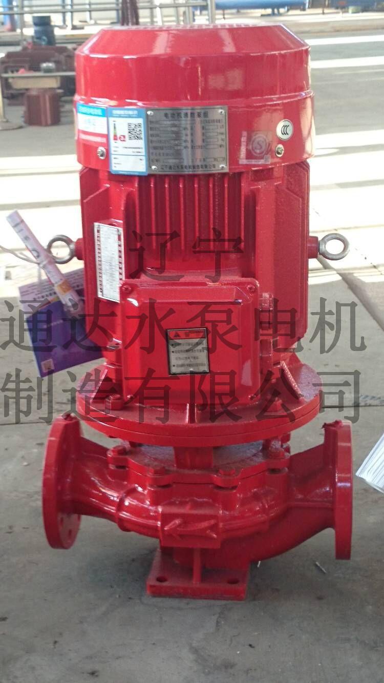 辽宁通达cccf认证xbd立式消防泵 5