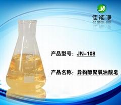 德國進口 異構醇聚氧油酸皂 電鍍表面處理劑