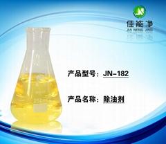 工業重油污除油劑 油污乳化劑 超聲波除油劑